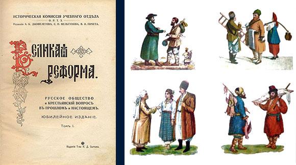 Reform Russian Modern Russian 73