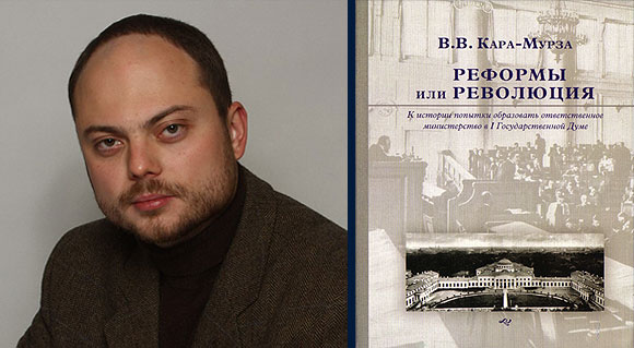 Reform or Revolution: Vladimir Kara-Murza's Book to be Presented in New York