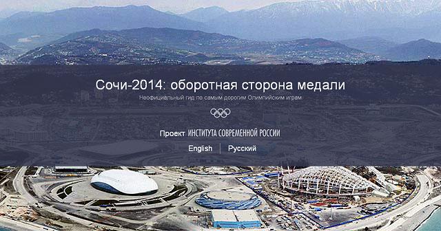 Антироссийская пропаганда накануне Олимпиады в Сочи: кто и зачем.