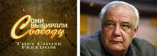 They Chose Freedom: The Story of Soviet Dissidents. Film Screening and Discussion with Vladimir Bukovsky (New York City)